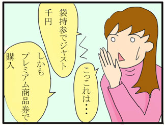 プレミアム商品券03