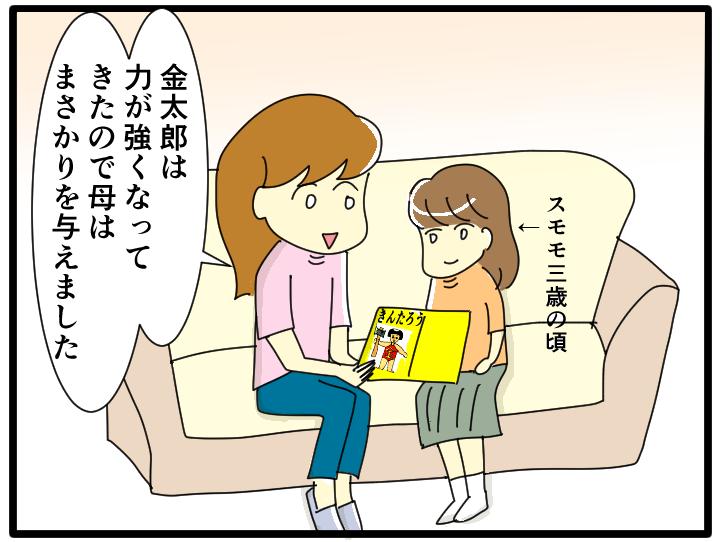 きんたろう(4コマ漫画)