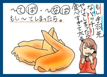 ~てば・~なば古文単語覚え方(語呂合わせ)
