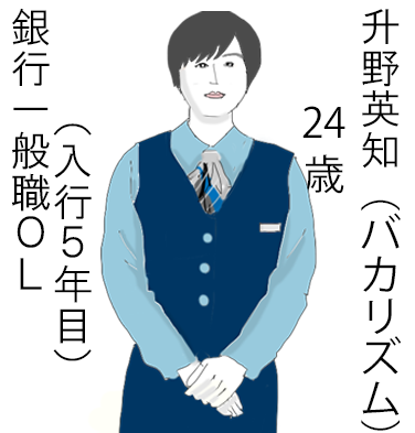 架空 ol 日記 映画
