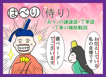 はべり(侍り)~はべり(~侍り)古文単語覚え方 (敬語)